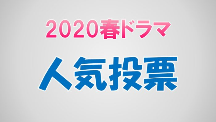 2020年春ドラマ 人気投票