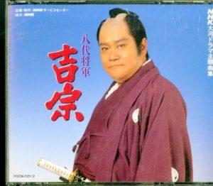 1995八代将軍吉宗