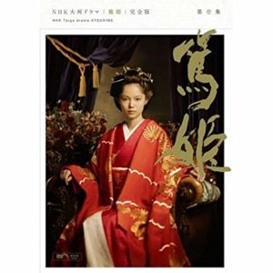 2008篤姫