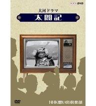 1965太閤記