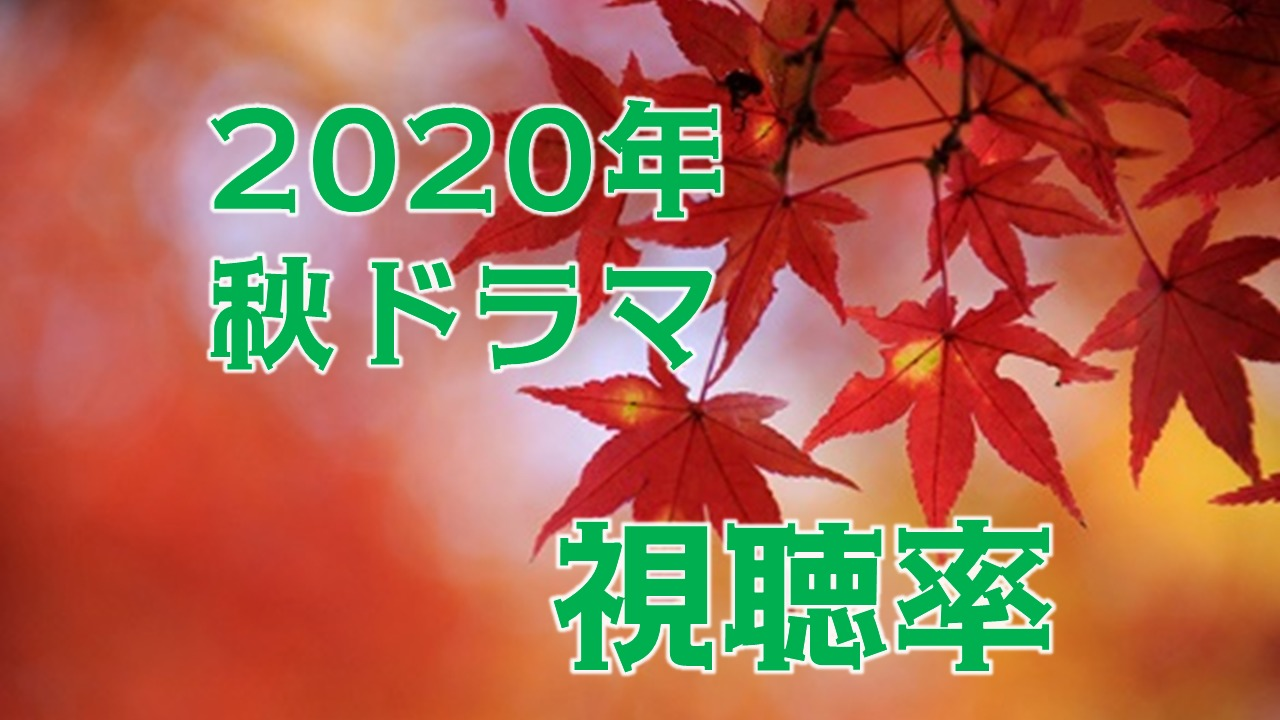 2020年10月~秋ドラマ 視聴率比較