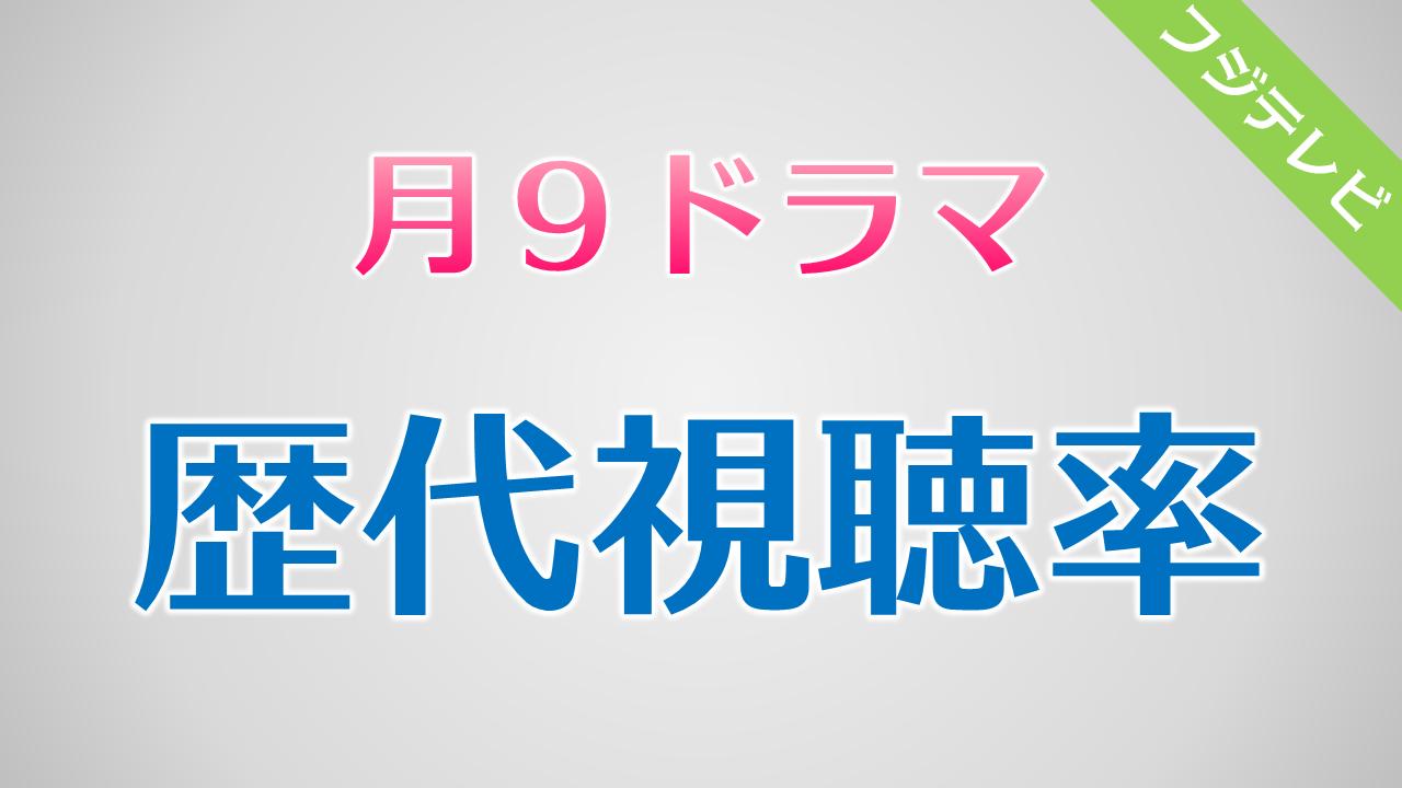 フジテレビ月9ドラマ 視聴率比較