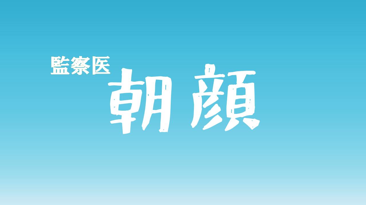 監察医 朝顔 シーズン2