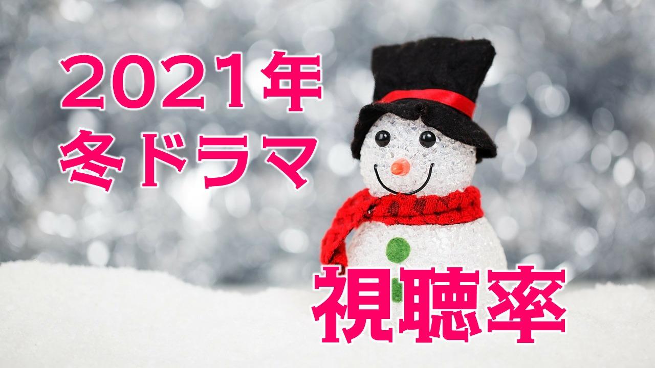2021年1月~冬ドラマ 視聴率比較