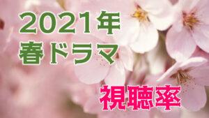 2021年4月~春ドラマ 視聴率