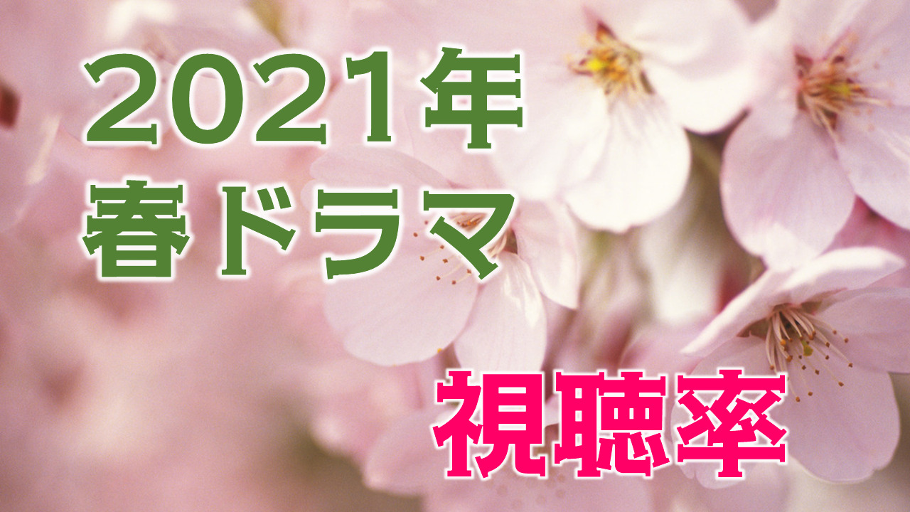 2021年4月~春ドラマ 視聴率比較