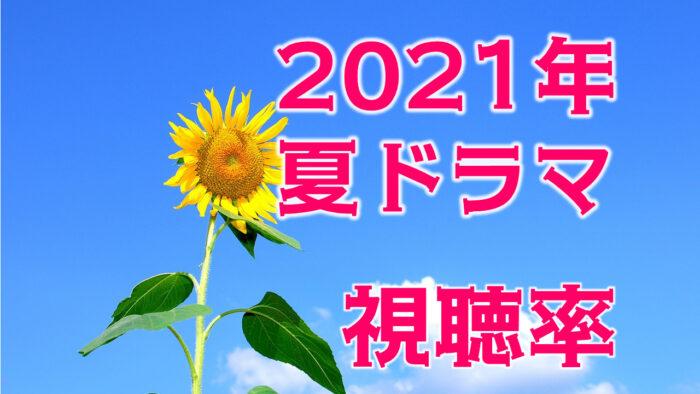 2021年7月~夏ドラマ 視聴率比較