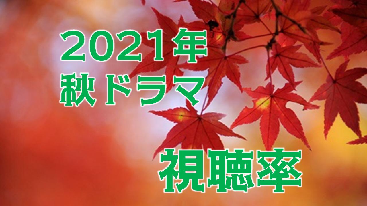 2021年10月~秋ドラマ 視聴率比較