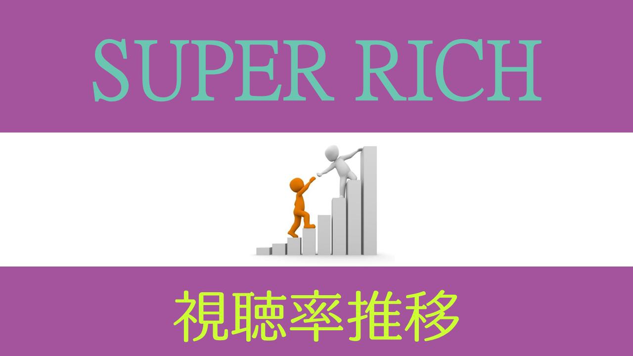 SUPER RICH 視聴率推移